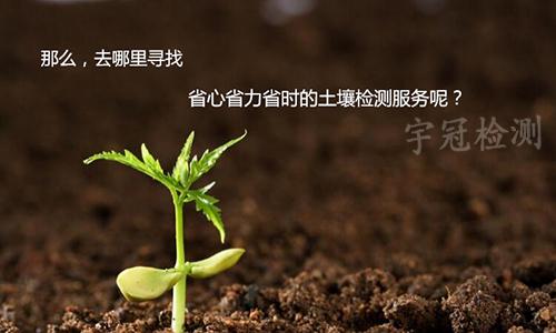 土壤养分检测分析