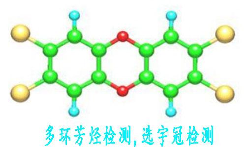 多环芳烃检测,多环芳烃检测报告