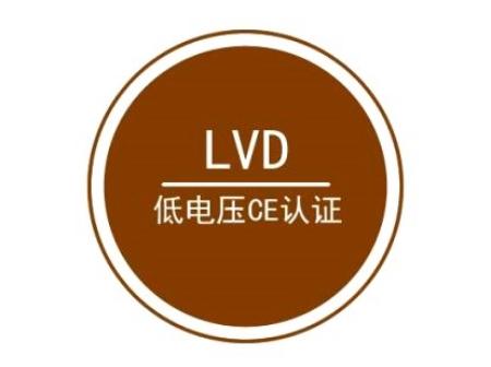 LVD低电压指令测试范围和项目
