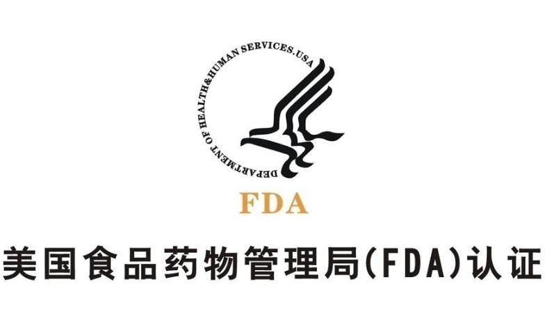 食品FDA认证安全现代化法案