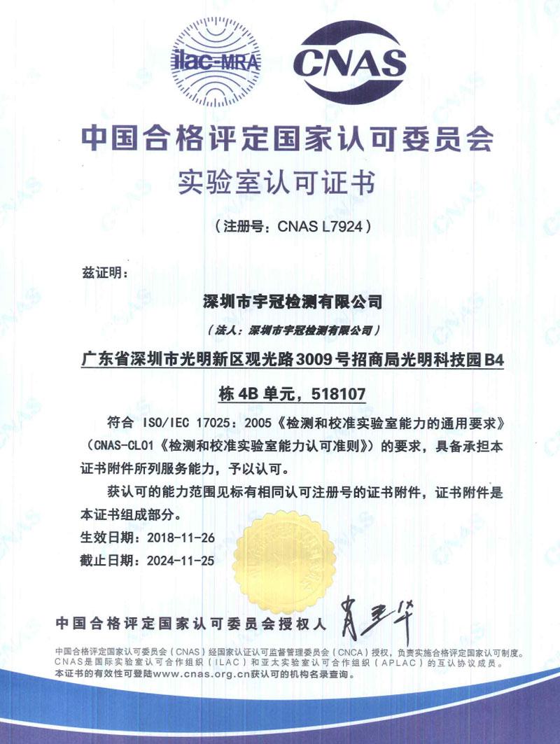 易胜博|电脑版检测授权资质